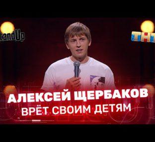 """""""Stand Up"""": Алексей Щербаков врёт своим детям"""