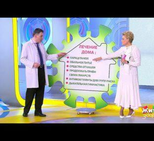 Как правильно лечить коронавирус дома: пошаговая инструкция. Жить здорово! 12.11.2020