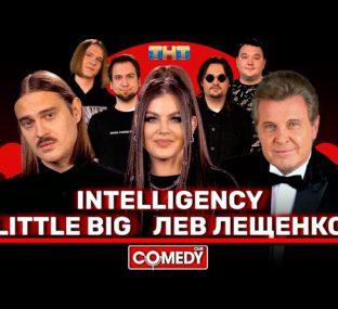 Камеди Клаб Little Big Лев Лещенко Intelligency