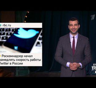 """""""Роскомнадзор"""" замедляет Twitter. Проект """"Патриотическое воспитание"""". Ивлеева празднует 30 лет"""