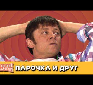 Парочка и друг — Уральские Пельмени |  Оренбург