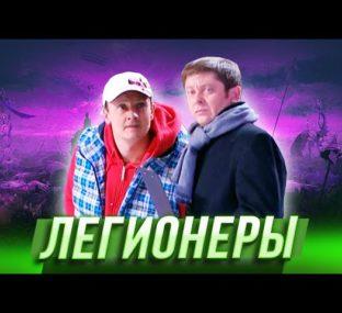 Легионеры — Уральские Пельмени — Воткинск