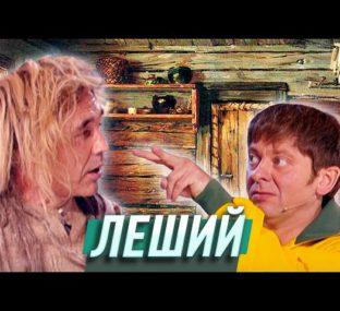 Леший — Уральские Пельмени — Саратов