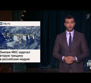 """О новой трещине на МКС, снятии ответственности за коррупцию, """"Мандалорце"""" в Якутии. Вечерний Ургант"""