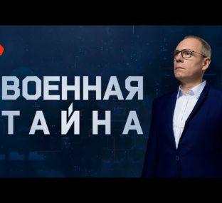 Поприехавшие. Чернобыльское облако. Военная тайна. Часть 1 (09.11.19).