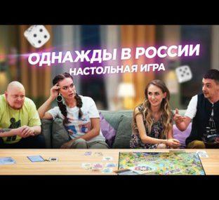 """""""Однажды в России"""" — Настольная игра в правду."""