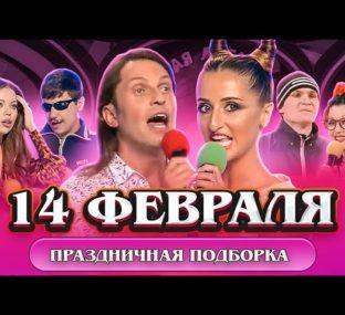 КВН 2021/ Лучшие номера КВН про свидание / День всех влюбленных / про квн