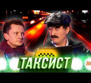 Таксист — Уральские Пельмени | Томск