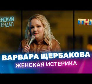 """""""Женский Стендап"""": Варвара Щербакова - Женская истерика"""