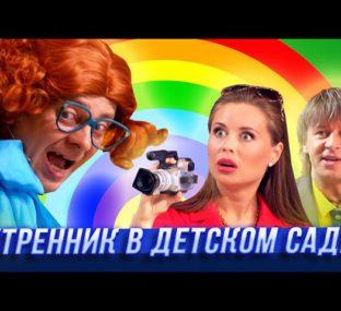 Утренник в детском саду — Уральские Пельмени — Санкт-Петербург