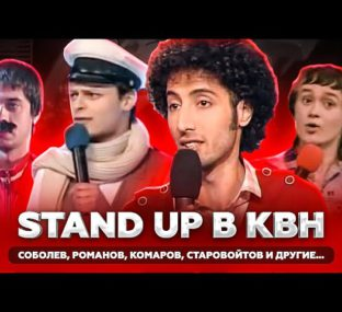 Стендап в КВН / Дмитрий Романов, Илья Соболев, Виктор Комаров, Иван Абрамов / проквн