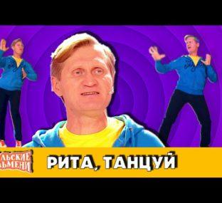 Рита, танцуй! — Уральские Пельмени |  Уссурийск