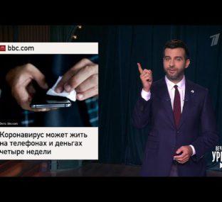 Про наступление COVID,секрет молодости Павла Дурова, номинацию Агутина на Грэмми. Вечерний Ургант.