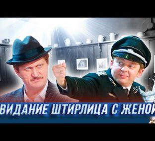 Свидание Штирлица с женой — Уральские Пельмени |  Великий Новгород