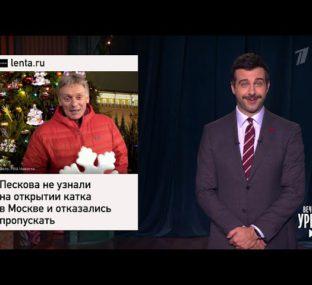 Видеосовещание с Путиным. Дмитрия Пескова не узнали на катке. Бой Майка Тайсона и Роя Джонса.