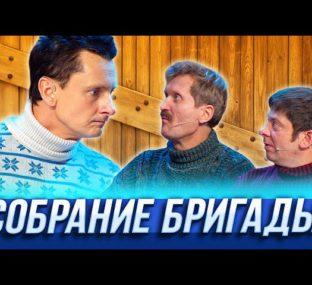 Собрание бригады — Уральские Пельмени |  Керчь