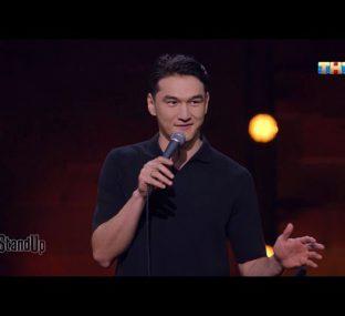 """Stand Up"": Нурлан Сабуров поменял отношение к геям"