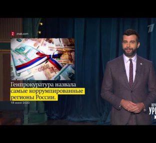 """О самых коррупционных российских регионах, """"легализации"""" Telegram и новых героях """"Ну, погоди!""""."""
