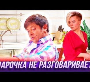 Парочка не разговаривает — Уральские Пельмени |  Томск