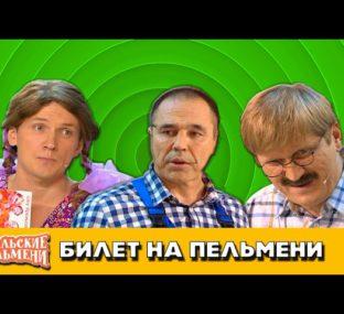 Билет на Пельмени — Уральские Пельмени — Оренбург