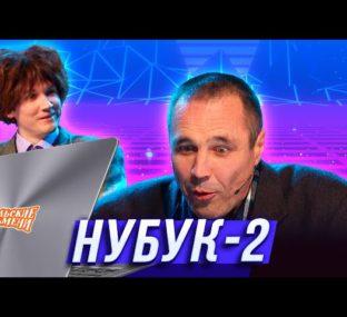 Нубук-2 — Уральские Пельмени    Евпатория