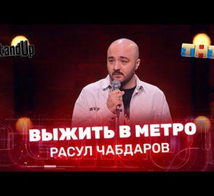 """""""Stand Up"""": Расул Чабдаров - выжить в метро"""