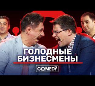 Камеди Клаб «Голодные бизнесмены» Харламов Батрутдинов Мартиросян