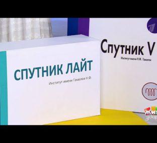 """""""Спутник V"""" и """"Спутник Лайт"""". Какая вакцина нужна именно вам? Жить здорово!  02.06.2021"""