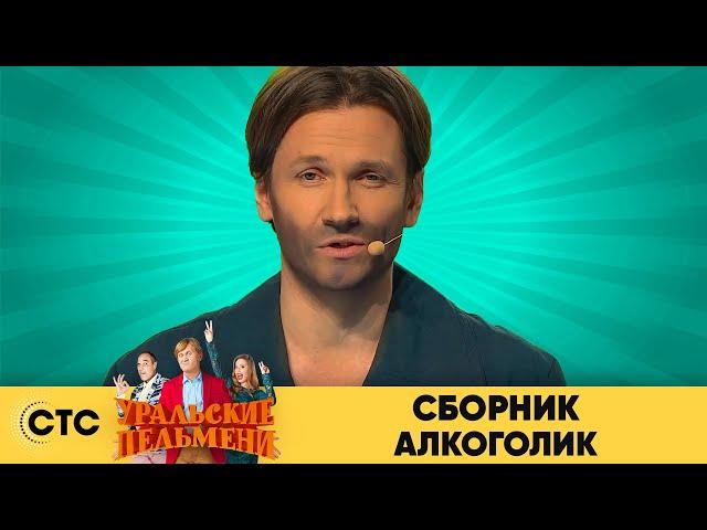 Сборник Алкоголик | Уральские пельмени