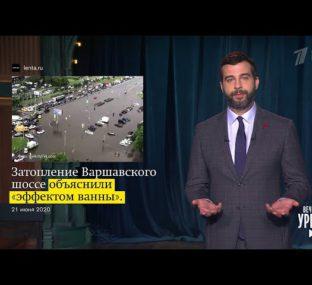 Про потопы в Москве, почему в США «эскимо» является дискриминацией. Вечерний Ургант. 22.06.2020
