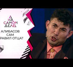 Тайно снятые кадры: Алибасов-младший избивает отца. На самом деле. Выпуск от 21.07.2020