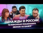 Однажды в России — Телефонные мошенники. Звонок из банка.