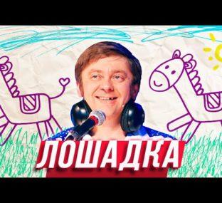"""Песня """"Лошадка"""" — Уральские Пельмени    Балаково"""