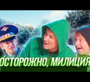 Осторожно, милиция — Уральские Пельмени — Амурск