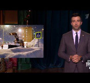 Бодибилдер женился на секс-кукле, снег в Москве, вымысел в сериале «Корона».  Вечерний Ургант.