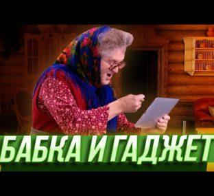 Бабка и гаджет — Уральские Пельмени |  Элиста