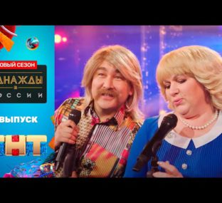 """""""Однажды в России"""": премьерный выпуск нового сезона"""