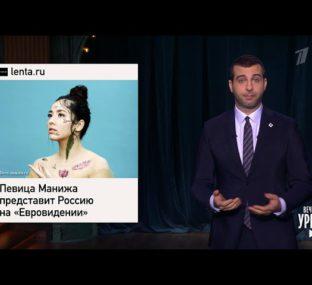 """Manizha на """"Евровидении"""". Интервью Меган и Гарри. Пожар в БДСМ-притоне. Вечерний Ургант."""