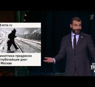 """Москву ожидает """"дно"""", утки у Белого дома, Иван станет советником. Вечерний Ургант."""