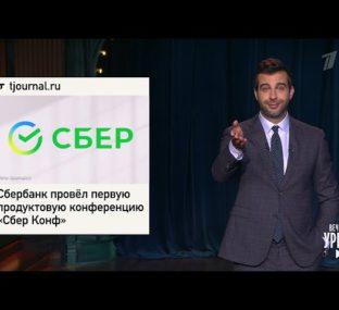 Про обновление Сбера, слияние Яндекса и Тиньков Банк и почему Сергей Жигунов похож на Лунтика.