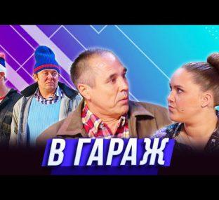 В гараж — Уральские Пельмени    Липецк