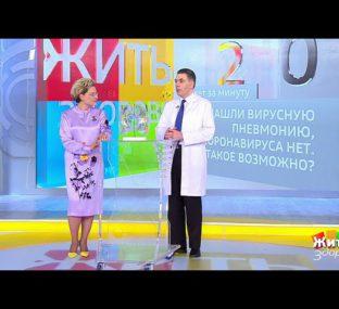 Совет за минуту: коронавирус и вирусная пневмония. Жить здорово!  24.09.2020