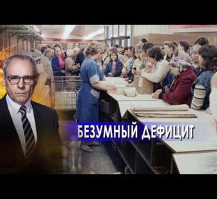 Безумный дефицит   Военная тайна с Игорем Прокопенко (15.05.21).