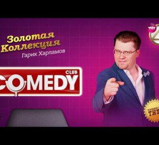 Comedy Club | Золотая коллекция – Гарик Харламов