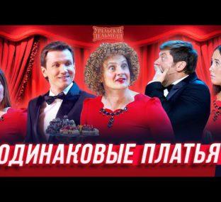 Одинаковые платья — Уральские Пельмени |  Владивосток