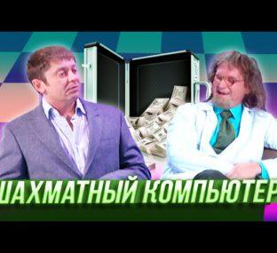Шахматный компьютер — Уральские Пельмени |  Кисловодск