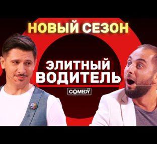 Камеди Клаб Премьера Карибидис Батрутдинов Харламов «Элитный водитель»