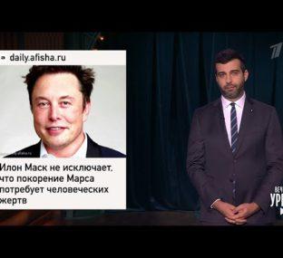 Илон Маск о Марсе. Рекорд Роскосмоса. Драка в петербургской библиотеке. Вечерний Ургант.