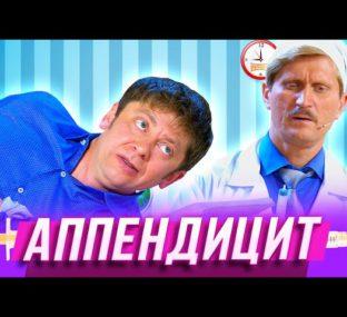 Аппендицит — Уральские Пельмени |  Самара