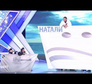 """КВН Радио Свобода - Яхта """"Натали"""""""
